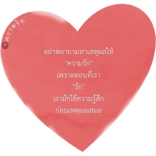 """อย่าพยายามหาเหตุผลให้ """" ความรัก""""  เพราะตอนที่เรา """"รัก"""" เรามักใช้ความรู้สึกก่อนเห…"""