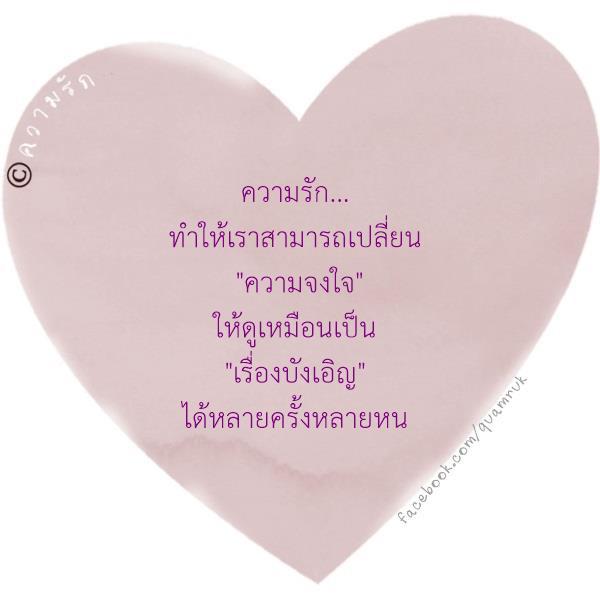 """ความรัก…ทำให้เราสามารถเปลี่ยน """"ความจงใจ""""ให้ดูเหมือนเป็น """"เรื่องบังเอิญ"""" ได้หลา…"""