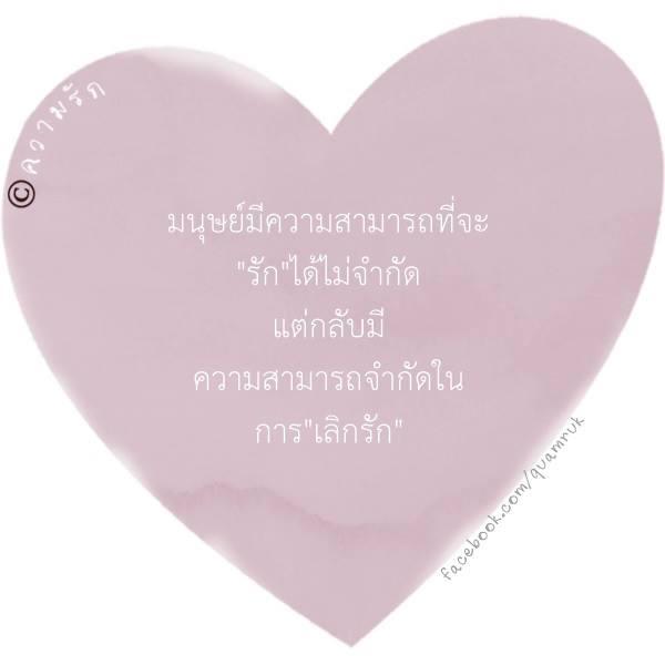 """มนุษย์มีความสามารถที่จะ """"รัก""""ได้ไม่จำกัด แต่กลับมีความสามารถจำกัดในการ """"เลิกรัก…"""