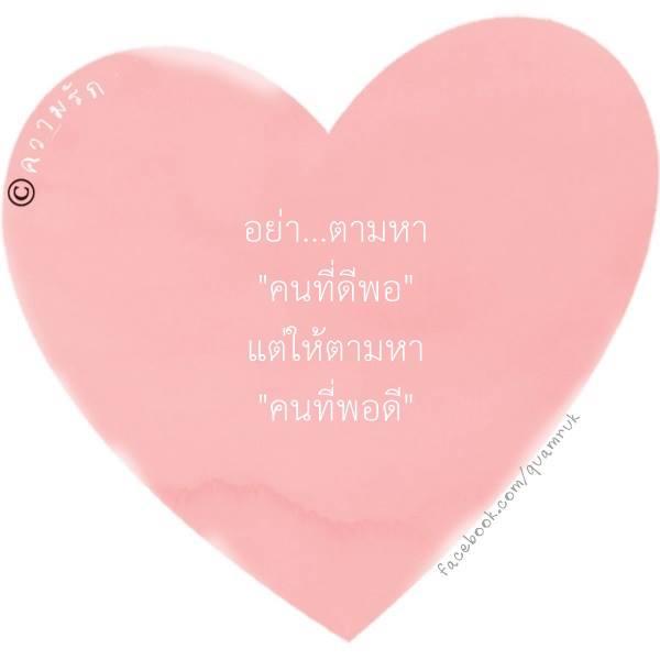 """อย่าตามหา """"คนที่ดีพอ""""  แต่ให้ตามหา """"คนที่พอดี""""  #ความรัก"""