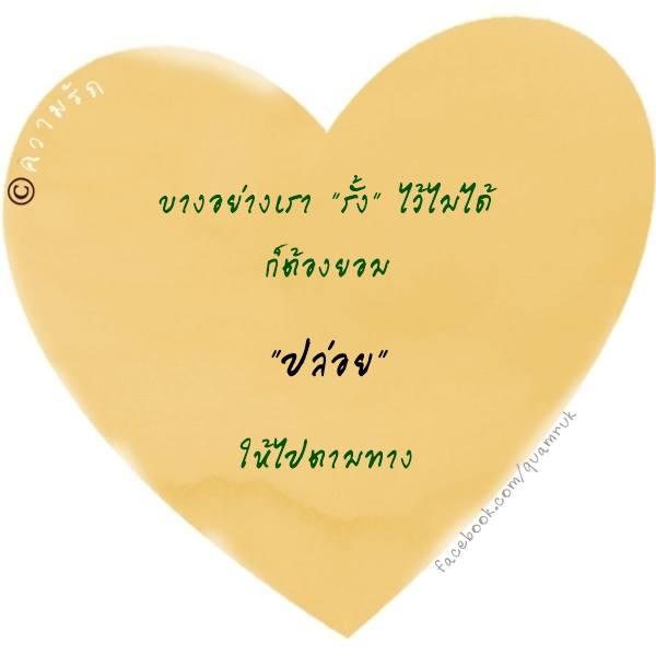 ความรัก ไม่ใช่สิ่งที่เราบังคับได้ ถ้าไม่รักกันแล้ว ที่ดีที่สุดที่เราจะทำได้  คือ…