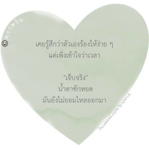 """ร้องไห้เพราะ ความรัก มักเกิดเวลาเราน้อยใจ เสียใจ แต่พอถึงเวลา """"เจ็บจริง"""" น้ำตา….."""