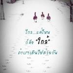 เหนื่อยแค่ไหน…ถ้าใจอุ่นไม่ว่าทางจะไกลแค่ไหน…ก็ไม่ท้อขอแค่…มีคนเดินไปด้ว…