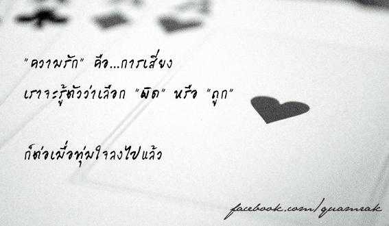 ความรัก…คือ…การเสี่ยง