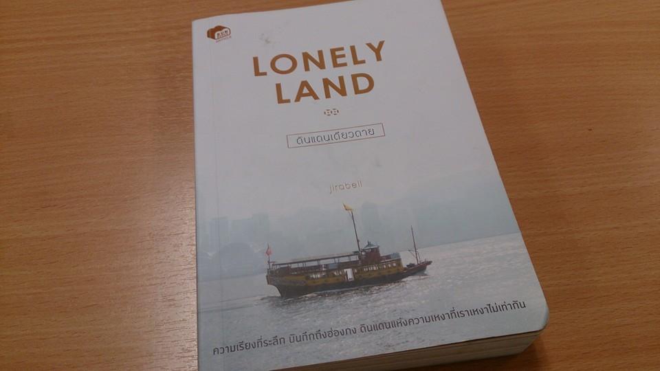 Lonely Land ดินแดนเดียวดาย