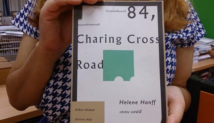 84, Charing Cross Road :: อ่านหนังสือเถอะ แล้วเธอจะเจอมิตร :::