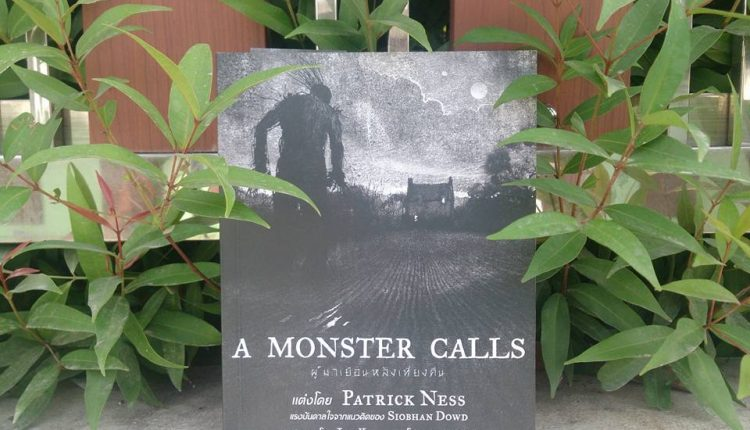 ผู้มาเยือนหลังเที่ยงคืน : A monster calls