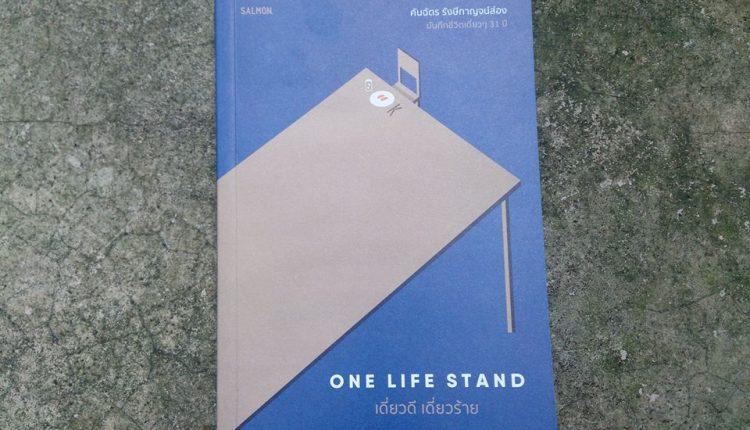 เดี่ยวดี เดี่ยวร้าย (One life stand)