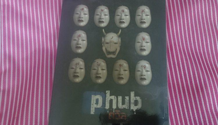 Phub: ถวิล ของภาคินัย